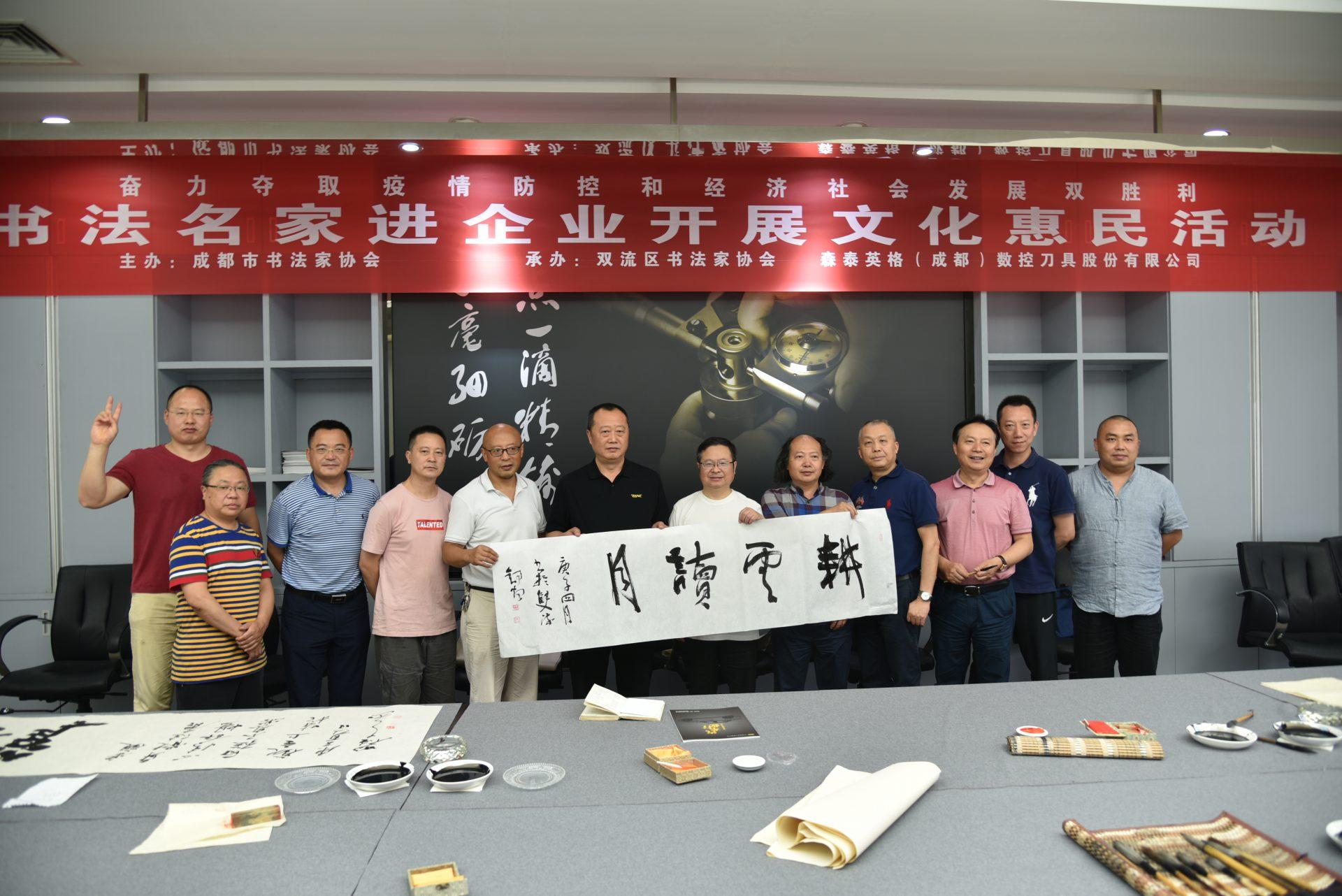 """""""爱成都·迎大运""""成都市书法家协会助力企业复工复产名家书法进企业文化惠民活动在双流举行"""