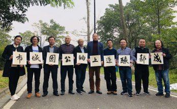 """成都市书法家协会参加""""成都——绿道上的公园城市""""主题采风创作活动"""